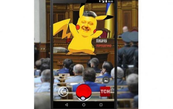 Pokemon GO уже в Верховной Раде (ФОТО)