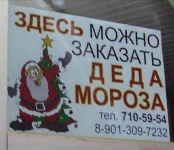 Подборка самых забавных новогодних курьезов (ФОТО)