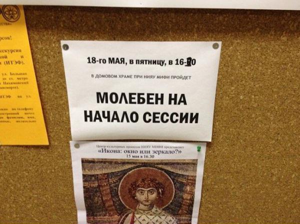 Когда смех - далеко не грех: подборка забавных церковных объявлений (ФОТО)
