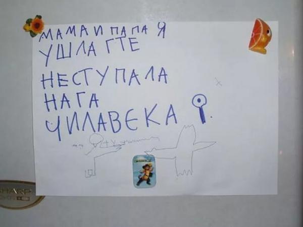 Кухонная почта: забавные записки на холодильниках (ФОТО)