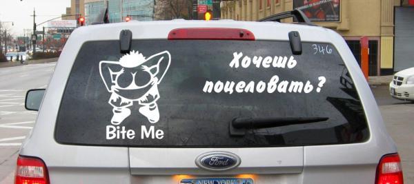 Улыбка от автолюбителя: 20 автомобильных приколов (ФОТО)
