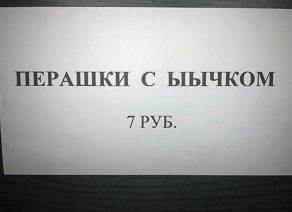 Просто и понятно. Гениальные объявления в общественных столовых (ФОТО)