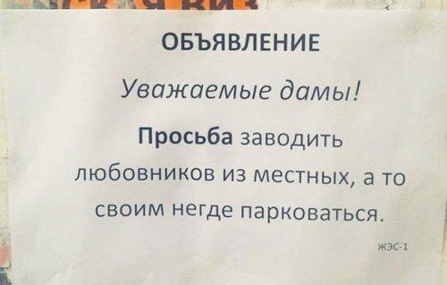 Подборка самых шедевральных объявлений из подъездов (ФОТО)