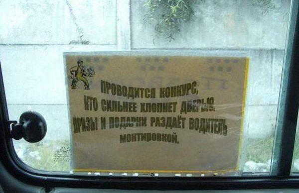 Когда водитель Чак Норрис. Шикарные объявления в маршрутках (ФОТО)
