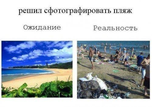 Ожидание против реальности: летний отпуск (ФОТО)