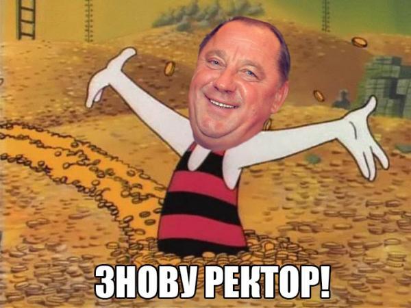 Коррупция возвращается. 10 фотожаб о скандальном ректоре Мельнике (ФОТО)