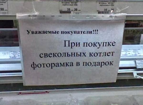 Сюрпризы, которые поджидают покупателей в магазинах (ФОТО)