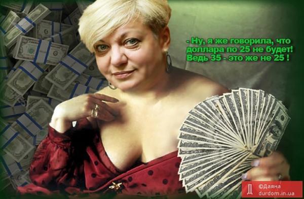 Валерия Гонтарева стала героиней фотожаб (ФОТО)