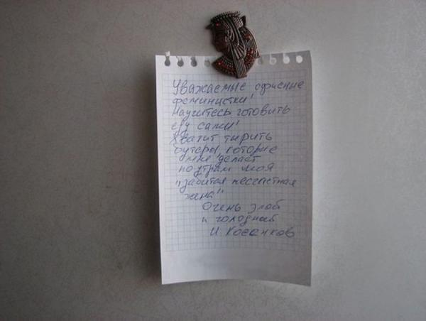 Кухонная почта. Уморительные записки на холодильниках (ФОТО)