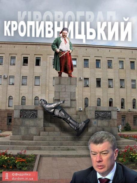 В Сети высмеяли переименования Кировограда (ФОТО)
