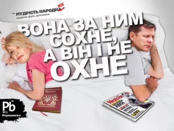 Народная мудрость от самых популярных украинцев (ФОТО)