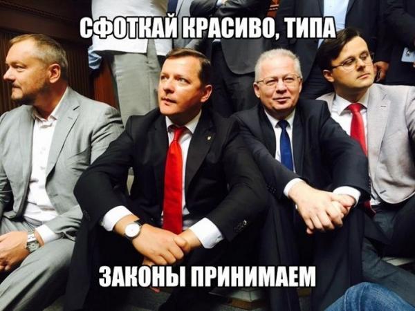 В Сети смеются над сидячим протестом Ляшко (ФОТО)