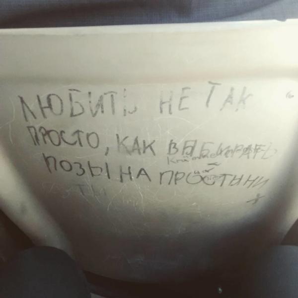 Порция автобусной философии, которая заставляет задуматься (ФОТО)