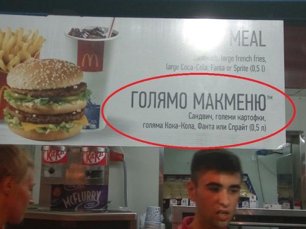 Это Болгария, детка! Невероятно смешные вывески в болгарских магазинах (ФОТО)