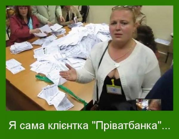 Событие недели: комиксы и фотожабы о национализации ПриватБанка (ФОТО)