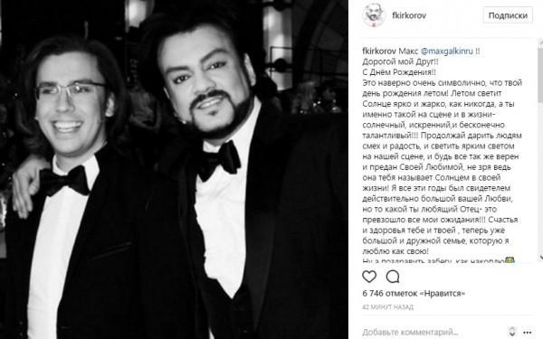 Филипп Киркоров трогательно поздравил Максима Галкина с днём рождения (ФОТО)