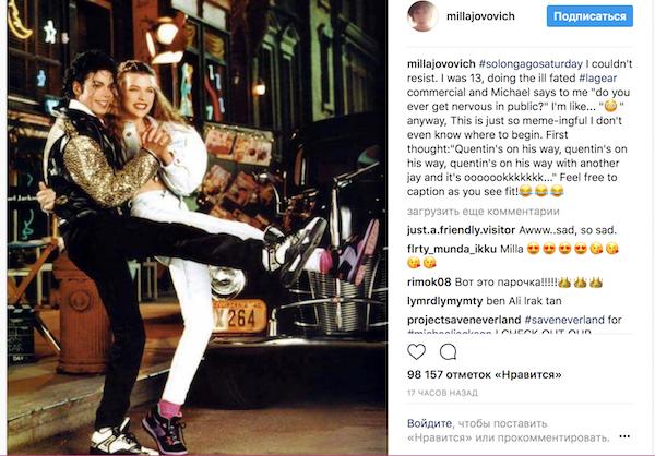 Уроки танцев: Милла Йовович показала архивный снимок с Майклом Джексоном (ФОТО)
