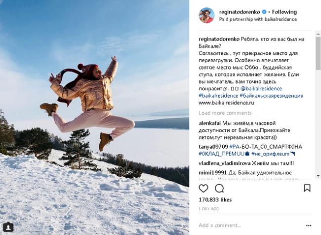 Регина Тодоренко отправилась на отдых в Россию (ФОТО)