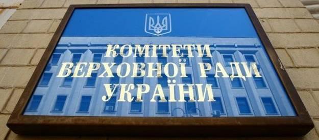 Комитет Рады принял решение по закону об особом статусе Донбасса