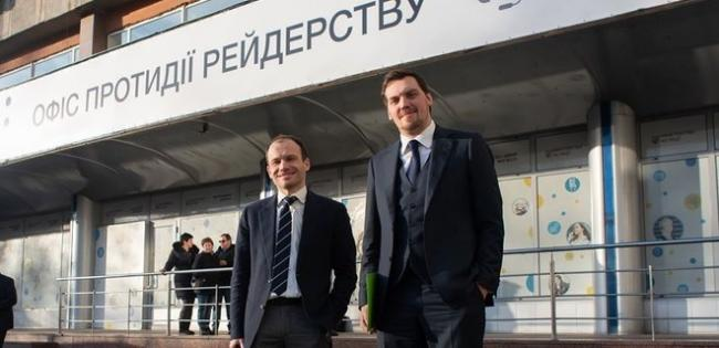 """Премьер Гончарук объявил """"конец эпохи рейдерства"""""""