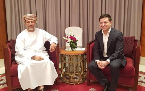 Зеленский пригласил оманский бизнес в Украину