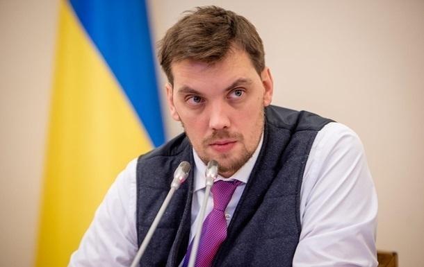 Гончарук обещает привезти из Давоса позитивные новости