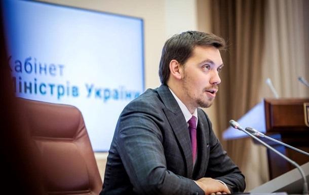 Гончарук рассказал, как привлечь инвестиции в Украину