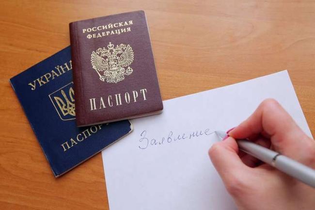 В России хотят упростить выдачу гражданства украинцам