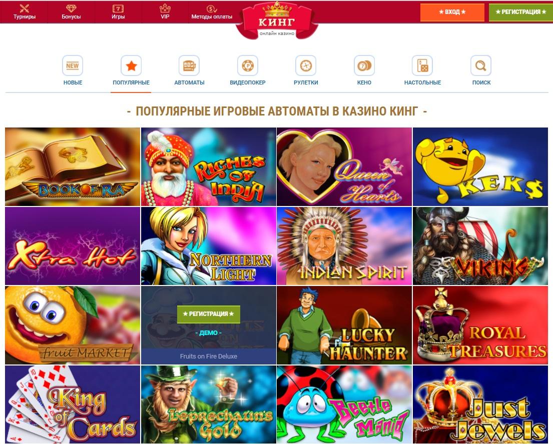 Slotoking - игровые автоматы и рулетка казино онлайн