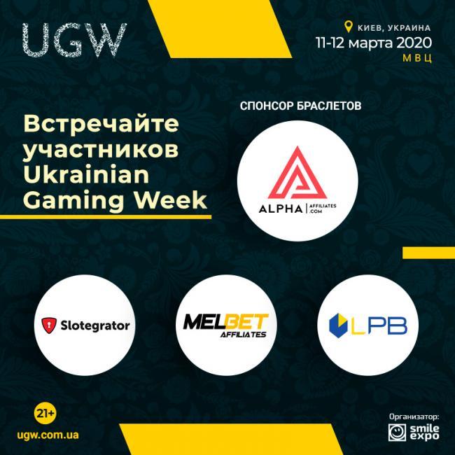 Встречайте первых участников и спонсора Ukrainian Gaming Week 2020