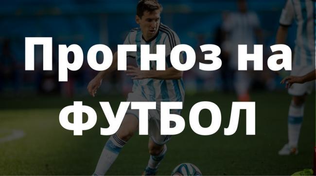 Прогнозы на футбол на сегодня от профессионалов Betting Insider