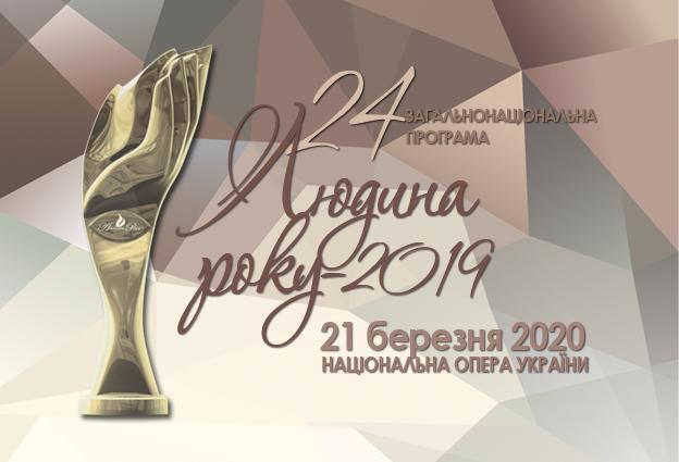 Определены победители 24 общенациональной программы «Человек года-2019»