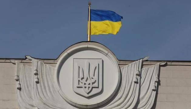 В Раду внесли законопроект об изменениях в закон о Конституционном Суде
