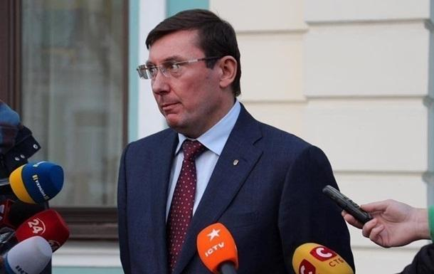 ГБР заявило о нарушениях Луценко в делах Майдана