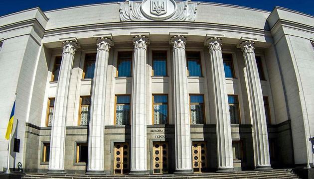 """Комитет Рады завершил рассмотрение """"банковских"""" поправок"""