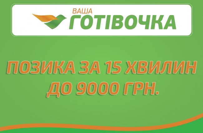 «Ваша Готівочка»: онлайн кредит Україна за 15 хвилин