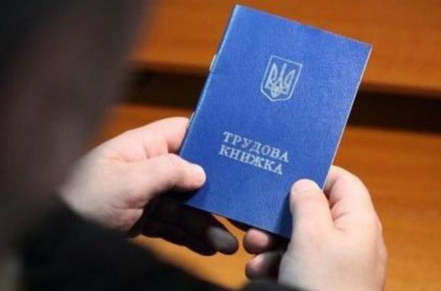 Назван регион Украины с наибольшим количеством безработных