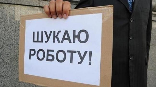 Количество официальных безработных в Украине превысило полмиллиона