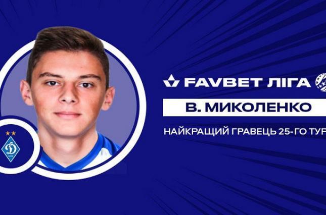 """Футболист """"Динамо"""" признан лучшим игроком 25-го тура УПЛ"""