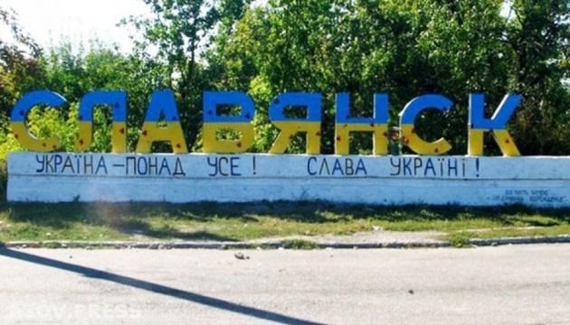 Сегодня - шестая годовщина освобождения Славянска и Краматорска