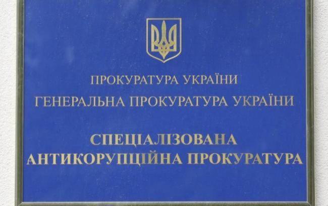 """САП официально сообщила стороне защиты о закрытии дела """"Роттердам+"""""""