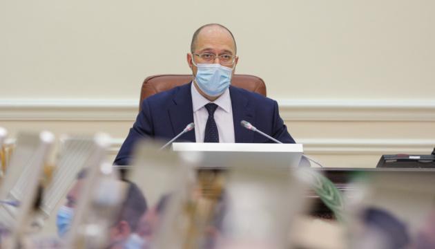 """Министры получают """"карантинные"""" зарплаты, несмотря на решение КСУ - Шмыгаль"""