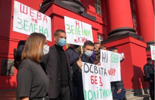 """""""Нет"""" зеленому КНУ. Студенты требуют расследования, почему """"слуги народа"""" собирались возле Красного корпуса"""