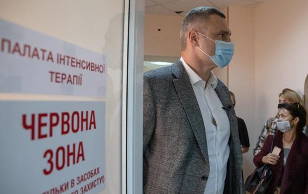 В больницах Киева готовят дополнительные места для пациентов с COVID-19
