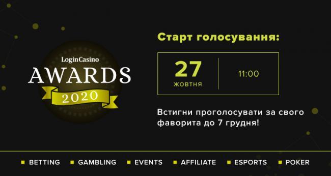 Стартует голосование за представителей игорного бизнеса Login Casino Awards 2020