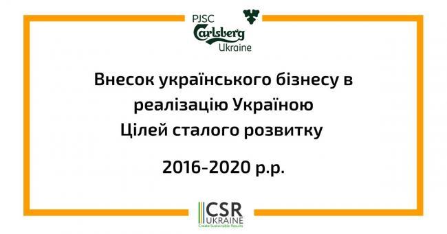 Carlsberg Ukraine - в тройке компаний, отмеченных за основательный подход к достижению ЦУР