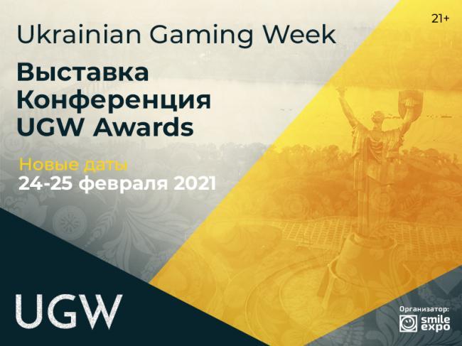 Не пропустите! Масштабный игорный ивент Ukrainian Gaming Week переносится на 24-25 февраля 2021 года