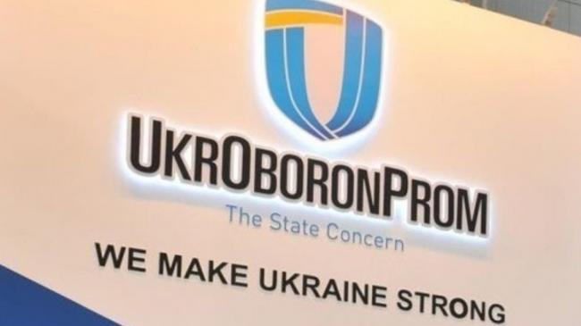 Укроборонпром прекратит свое существование