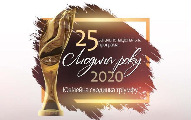 «Человек года:« 25-я ступень триумфа» Определены лауреаты 25-й юбилейной общенациональной программы «Человек года - 2020»
