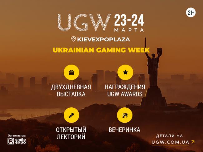 Не пропустите главный игорный ивент страны – выставку Ukrainian Gaming Week 2021!
